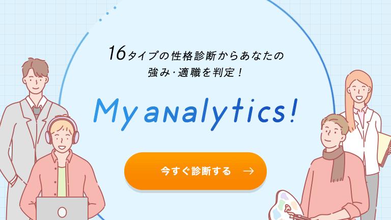 Myanalytics 768 432