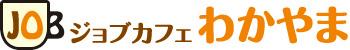 串本市でジョブカフェ無料出張相談