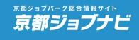 職業シリーズ 京都ジョブナビ