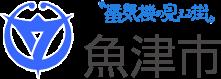 魚津市合同企業説明会