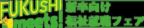 Fukushimeets logo3