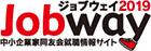 社長と話せる合同企業説明会 Jobway大阪