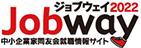合同企業説明会 Jobway広島