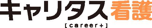 キャリタス看護フォーラム 大阪会場