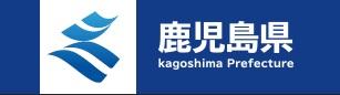 "UIターンフェア""かごしま""&県内就職合同面接会"