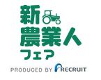働く!農業EXPO 新・農業人フェア