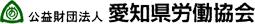 会社合同説明会 愛知県労働協会