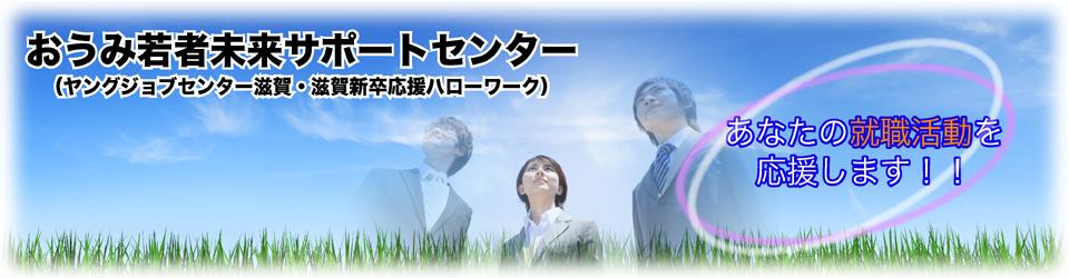 びわ湖環境ビジネスメッセ 新卒採用支援企画「業界・企業研究会」