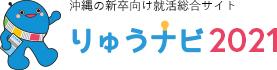 業界研究セミナー りゅうナビ