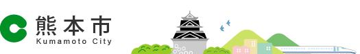 合同就職面談会 熊本市