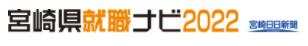 合同就職説明会 宮崎県就職ナビ