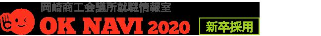 愛知県岡崎エリアの合同企業説明会 OK NAVI 2020