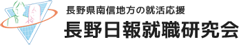 就職ガイダンス 長野日報就職研究会