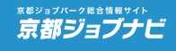 応募書類作成 京都ジョブナビ