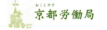 就職支援セミナー 京都北部 京都労働局