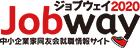 合同企業説明会 Jobway石川