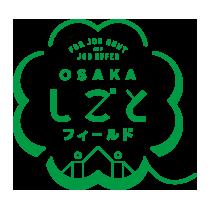 しごと発見cafe OSAKAしごとフィールド