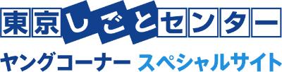 しごと研究 東京しごとセンター