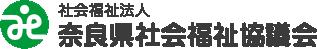 福祉のおしごとフェア 奈良県・奈良県社会福祉協議会