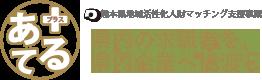 熊本県就職フェア
