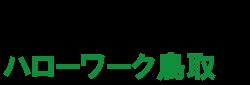 応募書類作成支援セミナー 鳥取労働局