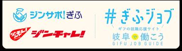 わくわくワーク「ぎふYAO!」ミニ合同企業説明会