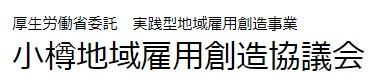合同企業説明会 小樽地域雇用創造協議会