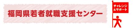 受かる応募書類作成 福岡県若者就職支援センター