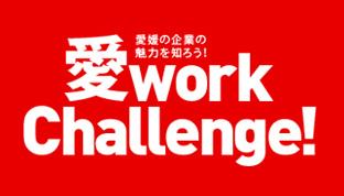 合同会社説明会 愛work Challenge