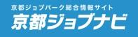 履歴書の書き方セミナー 京都ジョブナビ