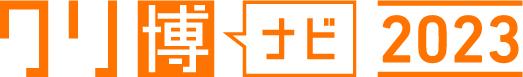 Kurihaku logo 2023