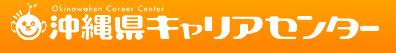 web就活のポイント 沖縄県キャリアセンター