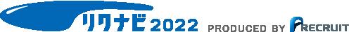 リクナビ企業&仕事万博 2022