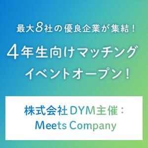 【上位校限定】4年生向けマッチングイベントオープン!【※事前準備不要※】