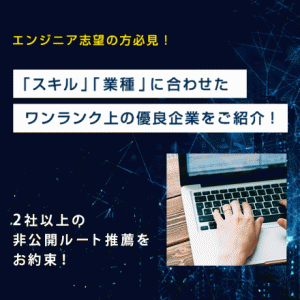 プログラミングスキルで内定が手に入る「エンジニア向け オンライン面談サービス」