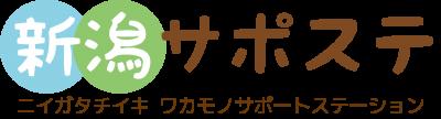コミュニケーションセミナー 新潟地域若者サポートステーション
