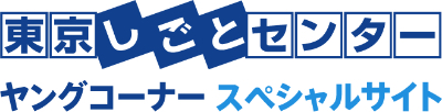 オンライン(Webex)スペシャルセミナー 東京しごとセンター