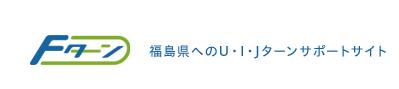 ふくしまFターン オンラインセミナー