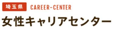合同企業交流フェア 埼玉県女性キャリアセンター