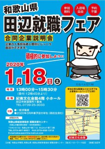 Tanabe0118 212x300