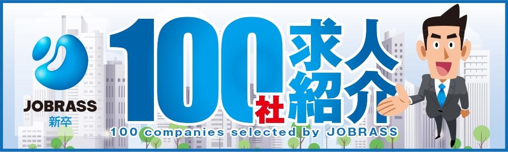 エージェント厳選企業100社一挙公開イベント