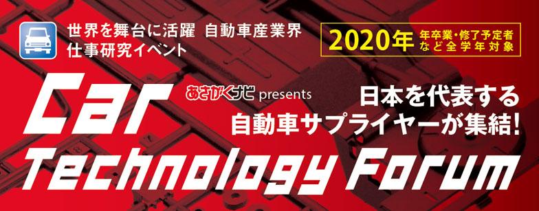 カーテクノロジーフォーラム