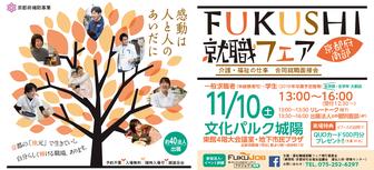 FUKUSHI就職フェア