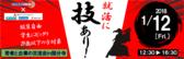 Thumb168 180112kokubunji banner