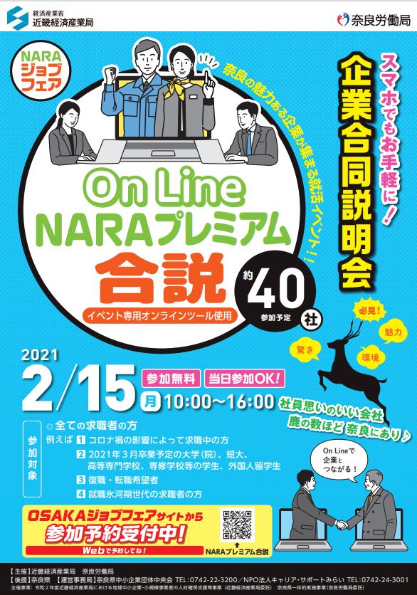 NARAジョブフェア(奈良県産業魅力発信フェア& NARAプレミアム合説)