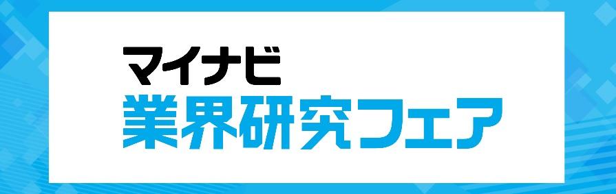マイナビ 業界研究フェア