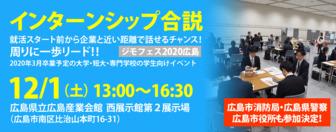 地元就職応援イベント ジモフェス