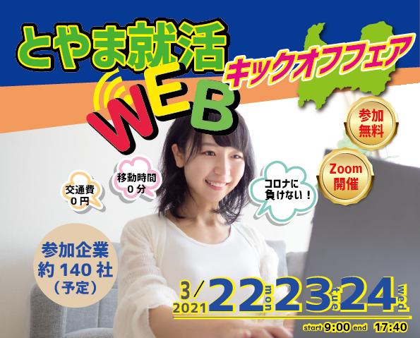 Webkickoff