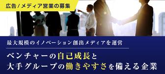 【キーエンス発】日本&アジアでNo.1のBtoBマッチングサイトを運営し、世界にイノベー ションをもたらすビジネス