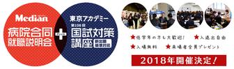 東京アカデミーMedian病院合同就職説明会 岡山会場